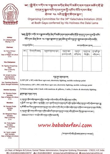 Kalachakra Announcement - Amarnath Yatra 2019